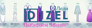 �������� ������������� ������ ��� Dizel