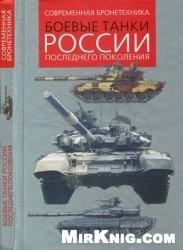 Книга Боевые танки России последнего поколения