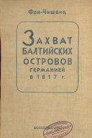 Журнал Захват балтийских островов Германией в 1917 г.