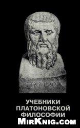 Учебники платоновской философии