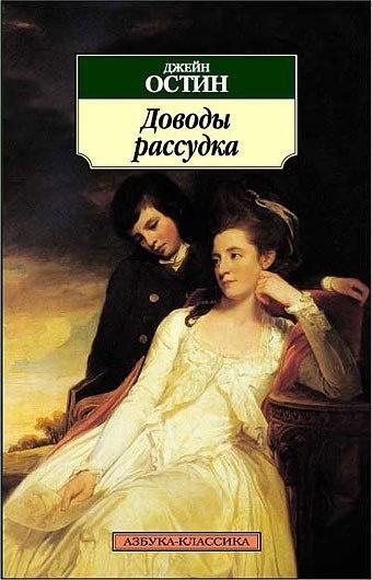 Книга Джейн Остен Доводы рассудка