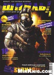 Журнал Шпиль! №1 2014