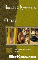 Книга Ольга. Дилогия