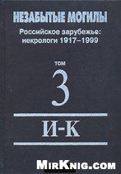 Книга Незабытые могилы. Российское зарубежье: некрологи 1917-1997 (в 6 томах, 8 книгах)
