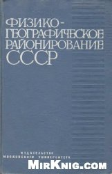 Книга Физико-географическое районирование СССР. Характеристика региональных единиц