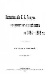 Книга Воспоминания И.И. Янжула о пережитом и виденном в 1864-1909 гг.
