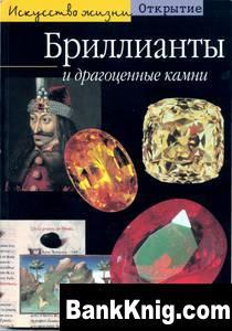 Книга Бриллианты и драгоценные камни pdf 69,14Мб