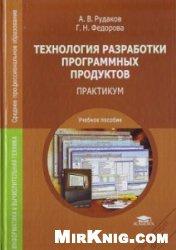 Книга Технология разработки программных продуктов. Практикум