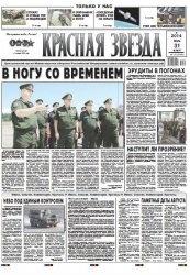 Журнал Красная звезда (31 Июля 2014)
