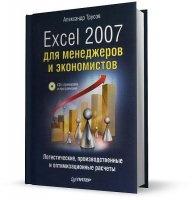 Книга Excel 2007 для менеджеров и экономистов