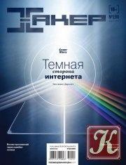 Журнал Книга Хакер № 11 ноябрь 2014