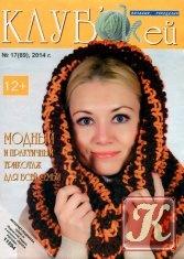 Журнал Книга Клуб'ОКей № 17 2014