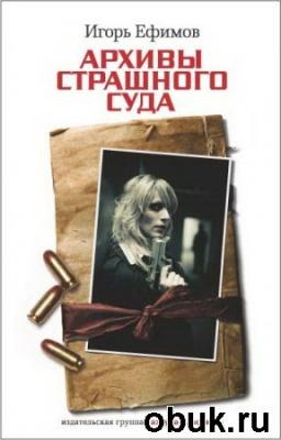 Игорь Ефимов - Архивы Страшного суда (аудиокнига)