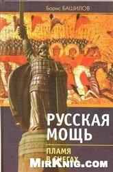 Книга Русская мощь. Пламя в снегах