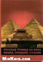Книга Русская троица ХХ века: Ленин,Троцкий,Сталин
