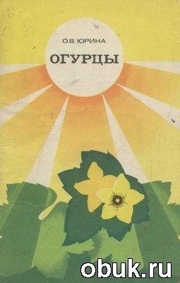 Книга Огурцы