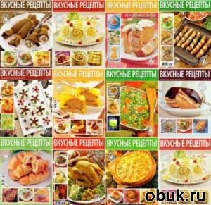 Книга Вкусные рецепты №1-12 2011