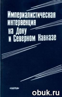 Книга Империалистическая интервенция на Дону и Северном Кавказе
