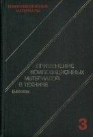 Книга Композиционные материалы. Том 3: Применение композиционных материалов в технике djvu 16Мб