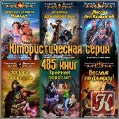 Книга Юмористическая серия /485 книг