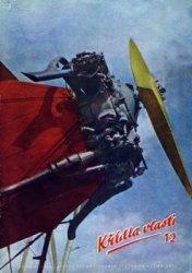 Журнал Kridla vlasti 1963-12
