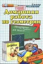 Книга Домашняя работа по геометрии за 7 класс к учебнику А.В. Погорелова «Геометрия: учеб. для 7-9 кл. общеобразоват. учреждений»