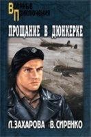 Книга Прощание в Дюнкерке fb2 5,08Мб