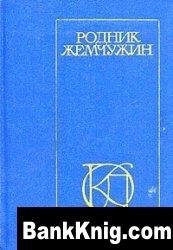 Аудиокнига Родник жемчужин: Персидско-таджикская классическая поэзия fb2+ rtf 7,8Мб