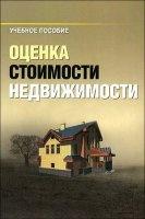 Аудиокнига Мирзоян Н.В. Оценка стоимости недвижимости. Учебное пособие pdf / rar 19,04Мб
