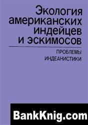 Экология американских индейцев и эскимосов. Проблемы индеанистики. pdf 20,1Мб