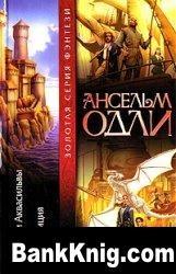 Книга Еретики Аквасильвы. Инквизиция fb2 1,88Мб