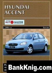 Книга Hyundai Accent с 2006 г.в. Бензин.  Руководство по эксплуатации, техническое обслуживание, ремонт и особенности конструкции, электросхемы. pdf 106,18Мб