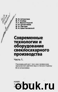 Книга Справочник сахарника (в 2-х частях)