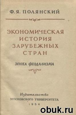 Книга Экономическая история зарубежных стран. Эпоха феодализма