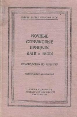 Книга Ночные стрелковые прицелы НАП1 и НСП2