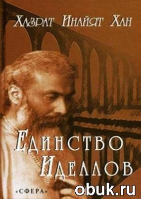 Книга Единство идеалов
