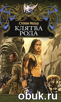 Книга Степан Мазур. Клятва рода
