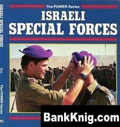 Книга Israeli Special Forces pdf  91Мб