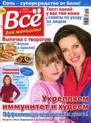 Журнал Все для женщины №45 2012