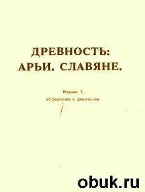 Книга Древность: Арьи. Славяне