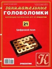 Журнал Занимательные головоломки № 21 2012