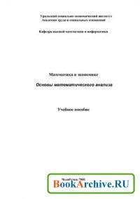 Книга Математика в экономике. Основы математического анализа.
