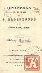 Книга Прогулка с детьми по С.Петербургу и его окрестностям. Часть 3