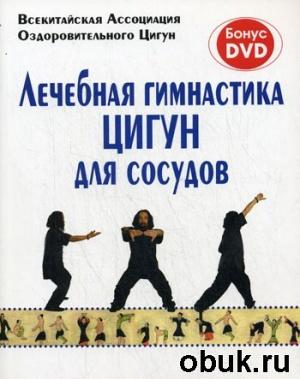 Лечебная Гимнастика Цигун для Сосудов (обучающее видео)