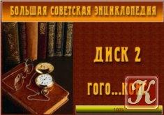 Книга Большая Советская Энциклопедия. Диск № 2 ГОГО-КОНГ