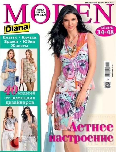 Книга Журнал: Diana Moden. Спецвыпуск №4 + выкройки (июнь 2014)