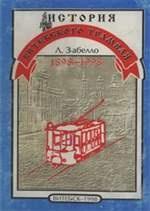 Книга История витебского трамвая