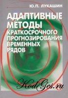Книга Адаптивные методы краткосрочного прогнозирования временных рядов