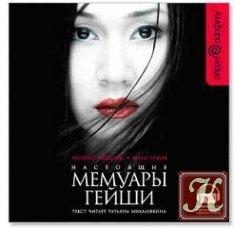 Настоящие мемуары гейши (Аудио )
