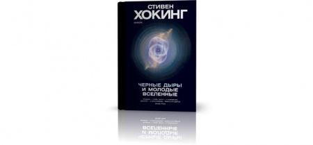 Книга «Черные дыры и молодые вселенные», Стивен Хокинг . В этой книге собраны эссе, которые написаны ярко и увлекательно, серьезнейши